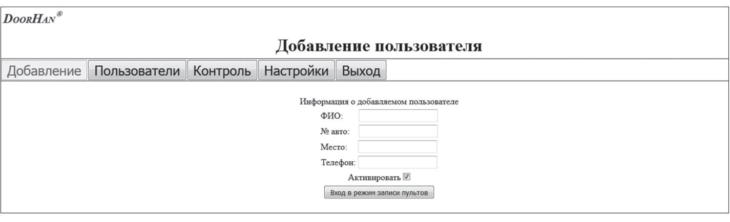 Radioparking Интерфейс добавление пользователя