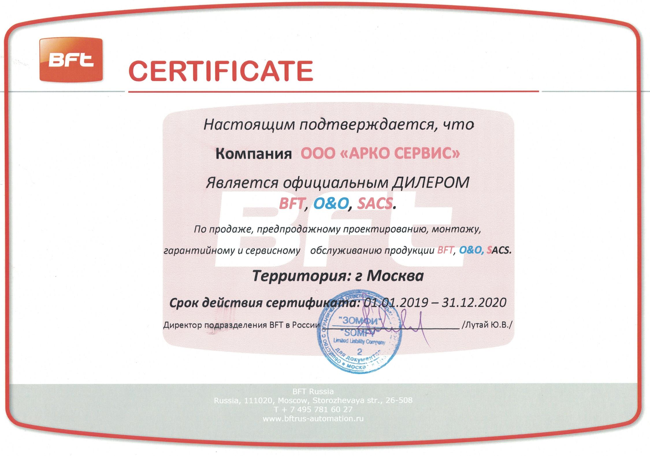 Сертификат BFT Арко Сервис