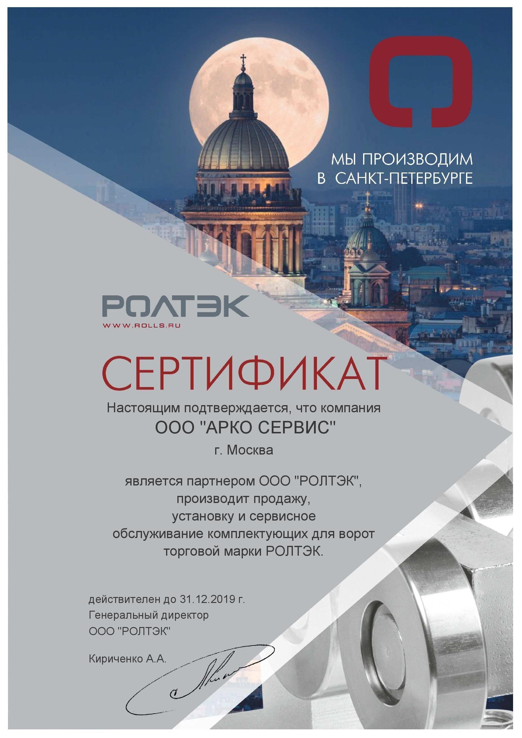 Сертификат РОЛТЭК АРКО СЕРВИС