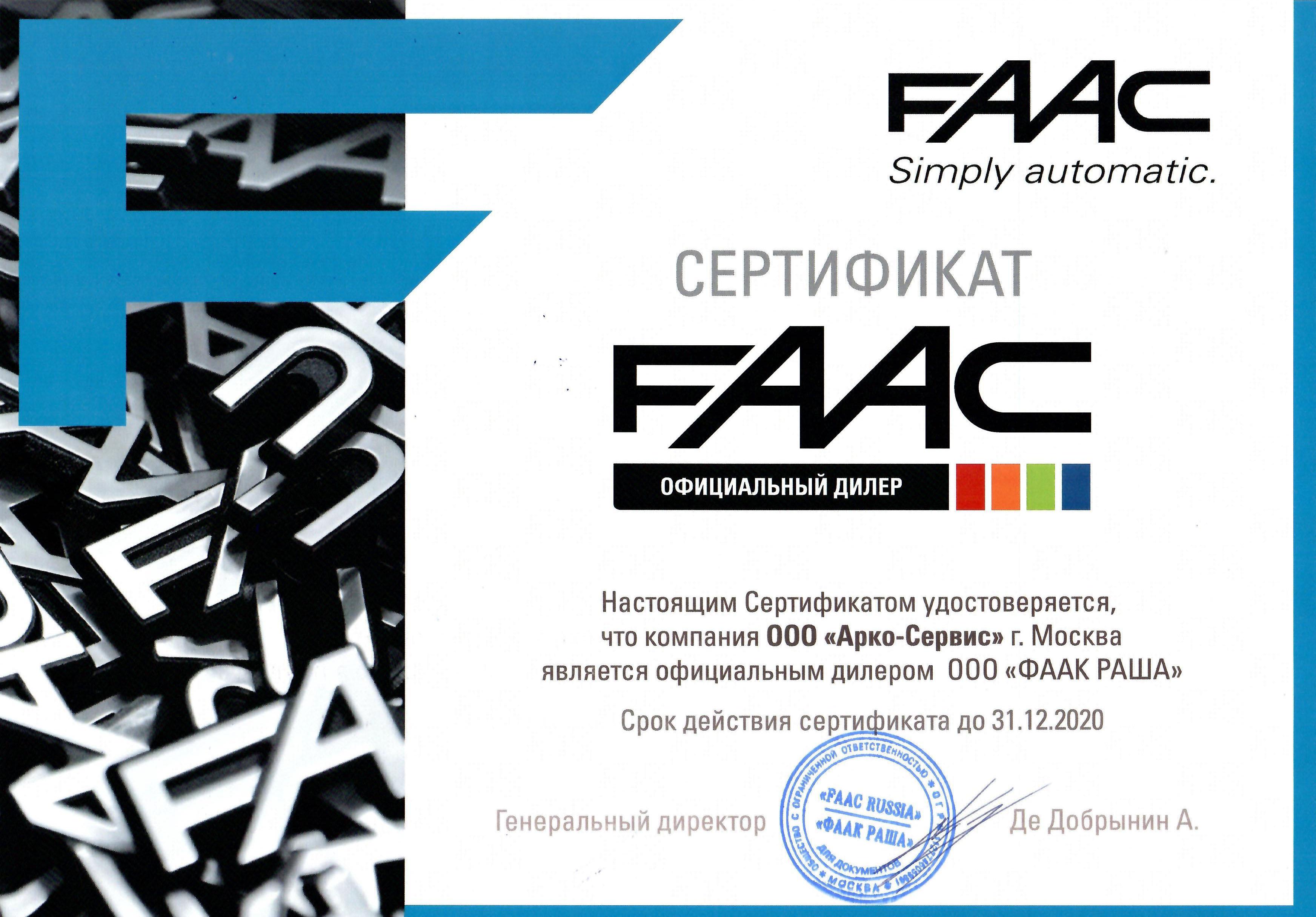 Сертификат Арко Сервис ФААК