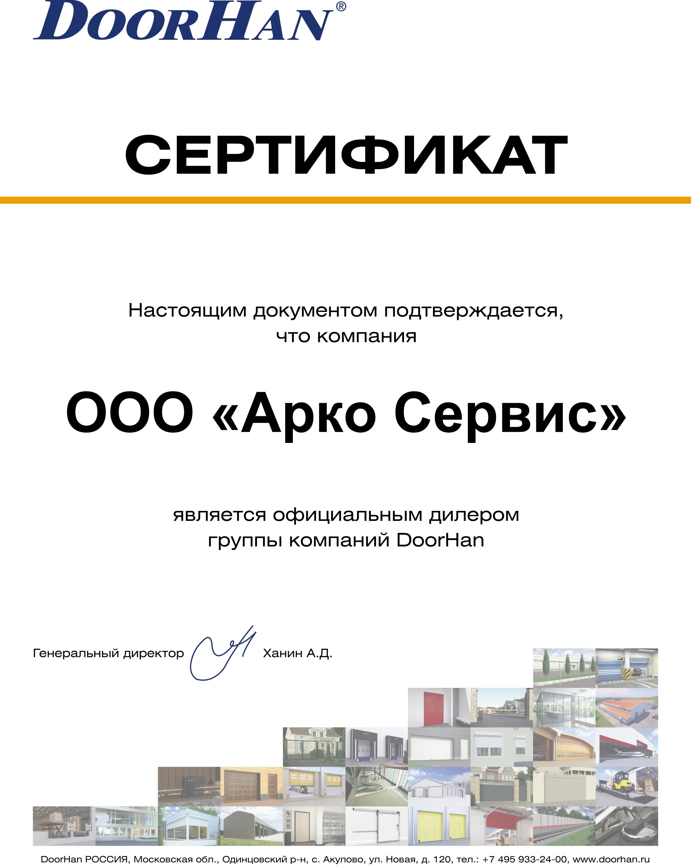 Сертификат Арко Сервис Дорхан