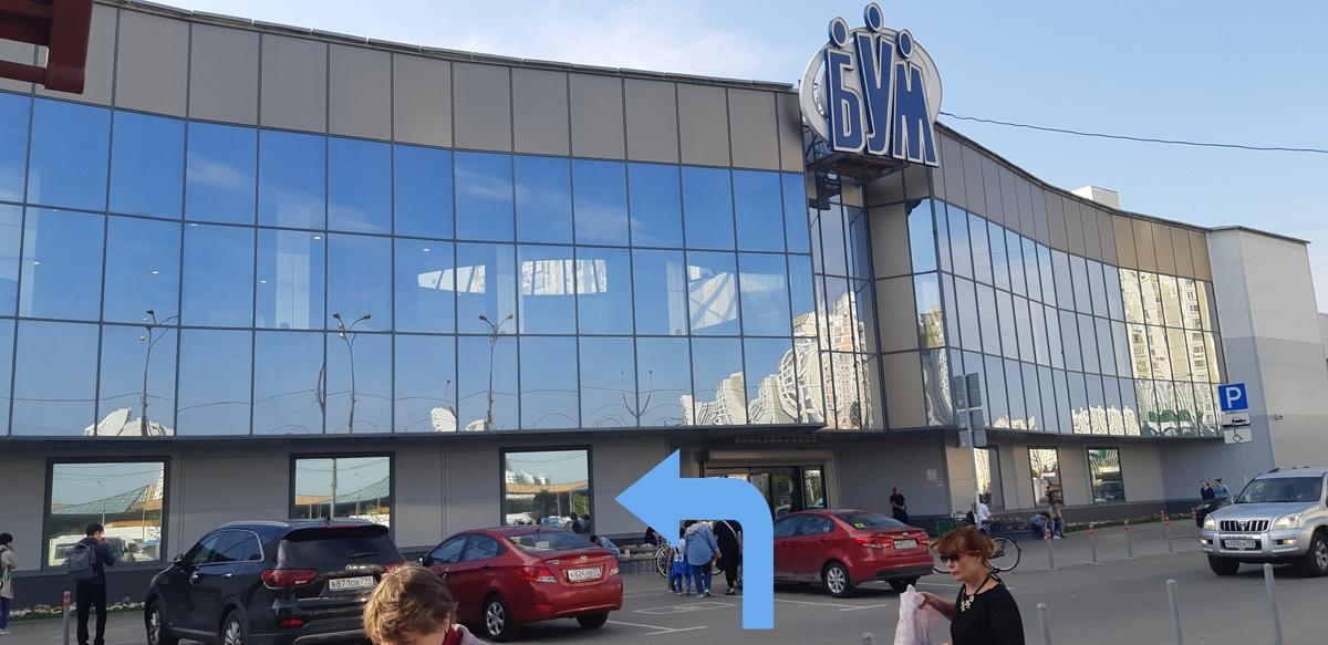 ТЦ БУМ У метро Братиславская